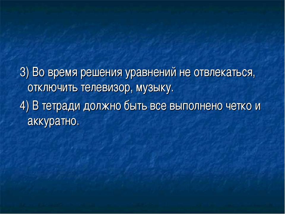 3) Во время решения уравнений не отвлекаться, отключить телевизор, музыку. 4...
