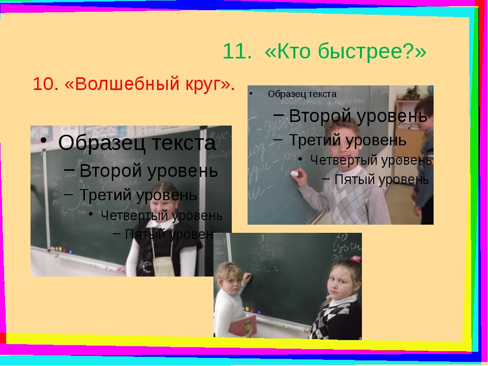 Сказочка круг текст