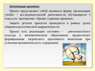 Аннотация проекта: Проект представляет собой активную форму организации учебн