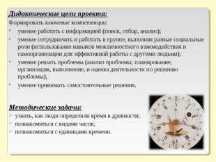 Дидактические цели проекта: Формироватьключевые компетенции: умение работать