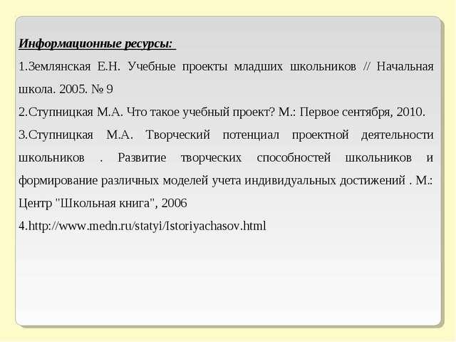 Информационные ресурсы: Землянская Е.Н. Учебные проекты младших школьников //...