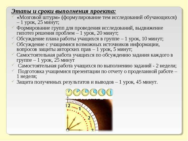 Этапы и сроки выполнения проекта: «Мозговой штурм» (формулирование тем исслед...