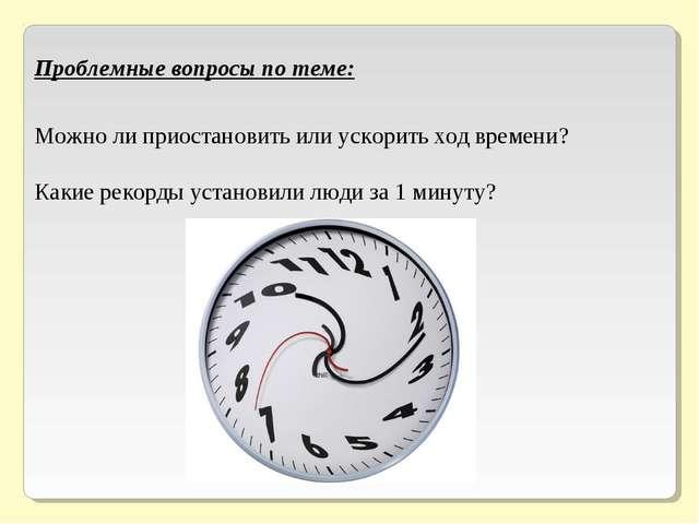 Проблемные вопросы по теме: Можно ли приостановить или ускорить ход времени?...