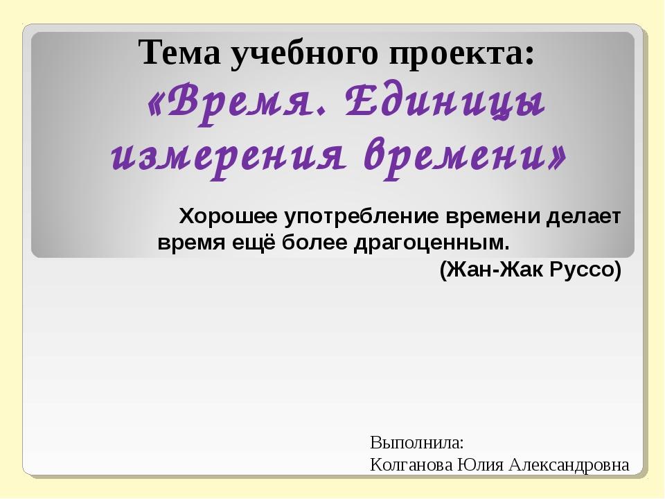 Тема учебного проекта: «Время. Единицы измерения времени» Хорошее употреблени...