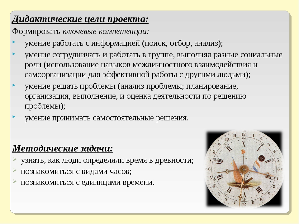 Дидактические цели проекта: Формироватьключевые компетенции: умение работать...