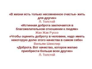 «В жизни есть только несомненное счастье- жить для других» Л. Толстой «Истинн