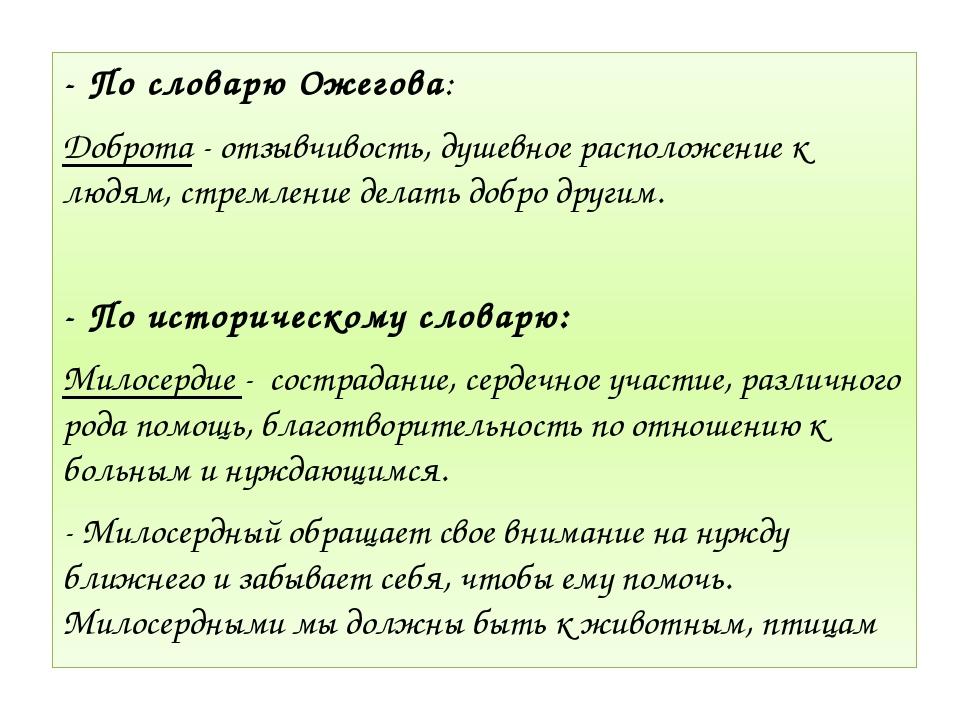 - По словарю Ожегова: Доброта - отзывчивость, душевное расположение к людям,...