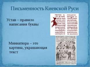 Устав – правило написания буквы Миниатюра – это картина, украшающая текст