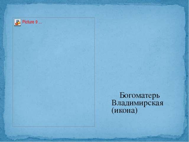 Богоматерь Владимирская (икона)