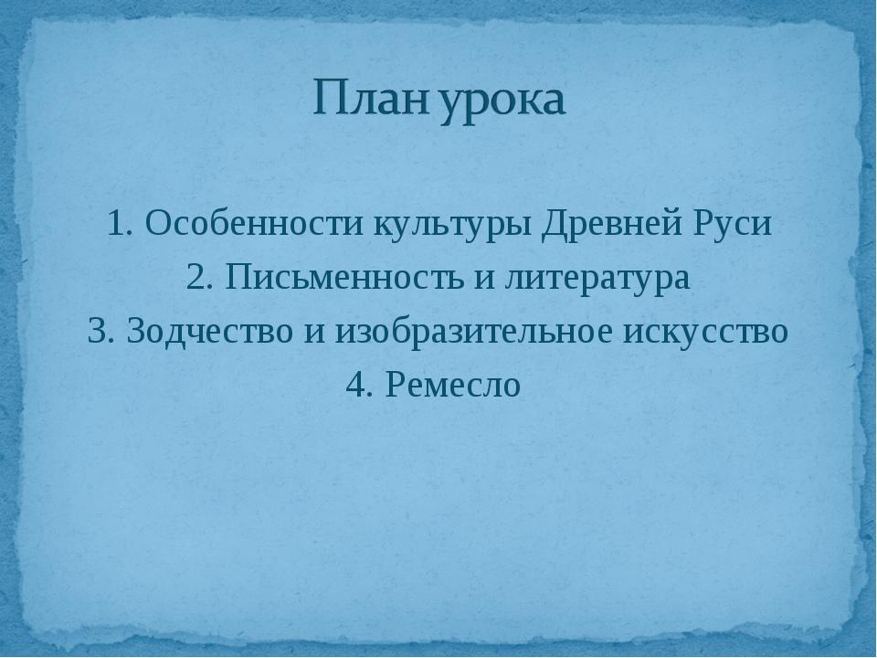 1. Особенности культуры Древней Руси 2. Письменность и литература 3. Зодчест...