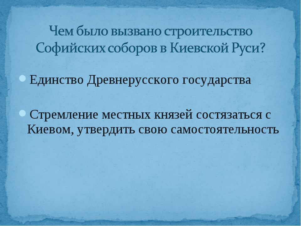 Единство Древнерусского государства Стремление местных князей состязаться с К...