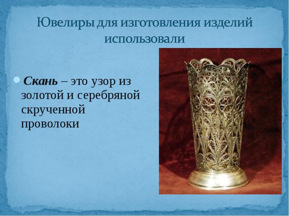 Скань – это узор из золотой и серебряной скрученной проволоки