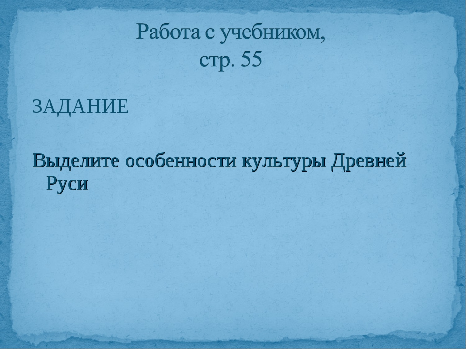 ЗАДАНИЕ Выделите особенности культуры Древней Руси