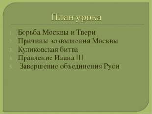 Борьба Москвы и Твери Причины возвышения Москвы Куликовская битва Правление И