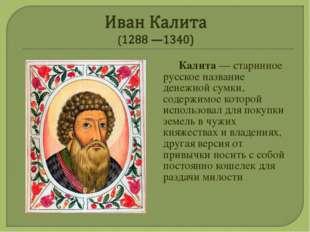 Калита — старинное русское название денежной сумки, содержимое которой исполь