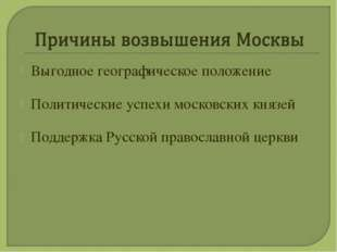 Выгодное географическое положение Политические успехи московских князей Подде