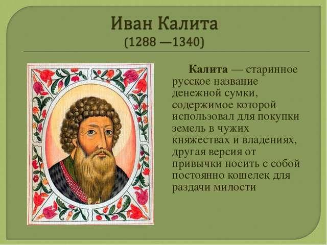 Калита — старинное русское название денежной сумки, содержимое которой исполь...
