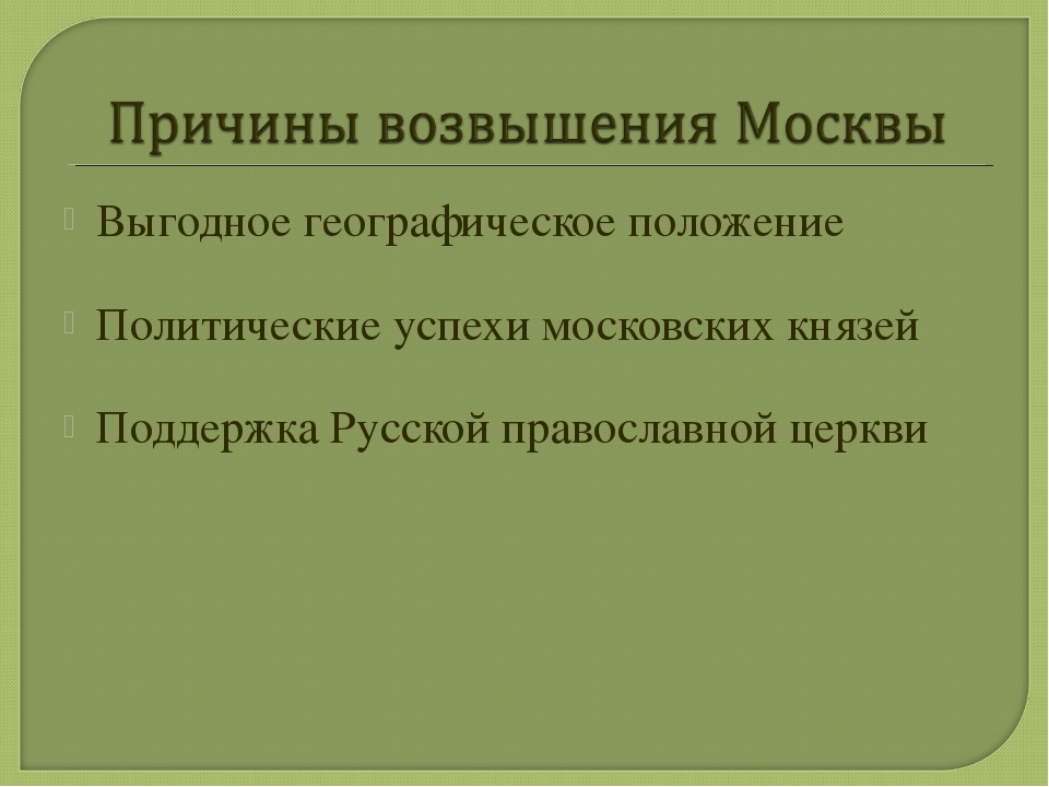 Выгодное географическое положение Политические успехи московских князей Подде...