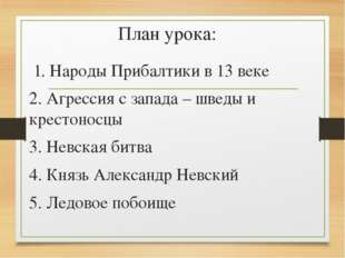 План урока: 1. Народы Прибалтики в 13 веке 2. Агрессия с запада – шведы и кре