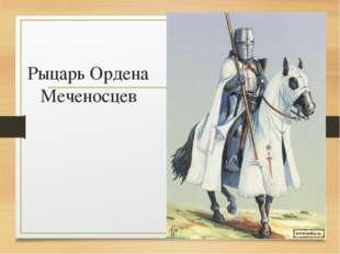 Рыцарь Ордена Меченосцев
