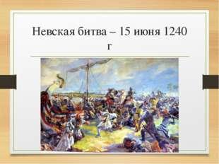 Невская битва – 15 июня 1240 г