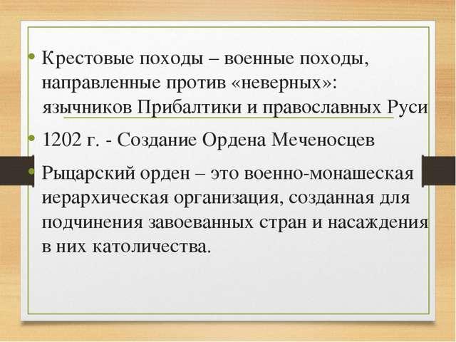 Крестовые походы – военные походы, направленные против «неверных»: язычников...