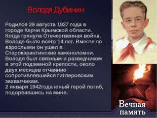Володя Дубинин Родился 29 августа 1927 года в городе Керчи Крымской области.