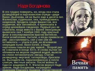 Надя Богданова В это трудно поверить, но, когда она стала разведчицей в парти