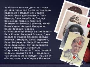 За боевые заслуги десятки тысяч детей и пионеров были награждены орденами и