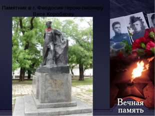 Памятник в г. Феодосия герою-пионеру Вите Коробкову
