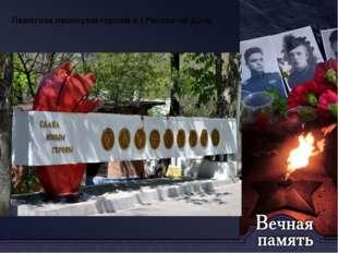 Памятник пионерам-героям в г.Ростов-на-Дону