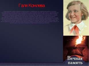 Галя Комлева Когда началась война и фашисты приближались к ленинграду, для по