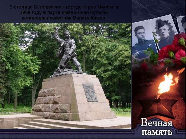 В столице Белоруссии - городе-герое Минске в 1959 году в парке имени Янки Ку...