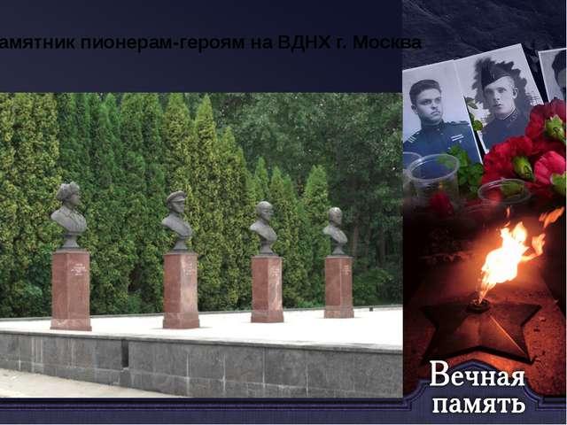 Памятник пионерам-героям на ВДНХ г. Москва