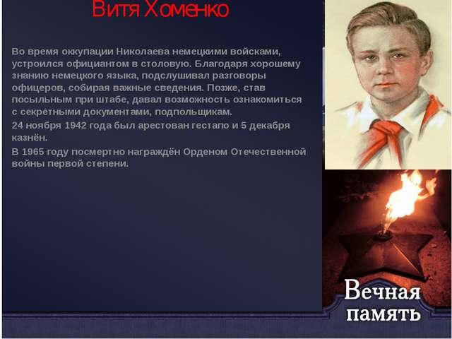 Витя Хоменко Во времяоккупацииНиколаева немецкими войсками, устроилсяофици...