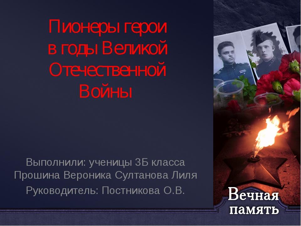 Пионеры герои в годы Великой Отечественной Войны Выполнили: ученицы 3Б класса...