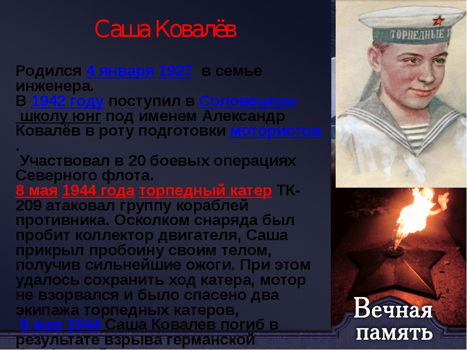 Саша Ковалёв Родился 4 января 1927 в семье инженера. В 1942 году поступил в С...