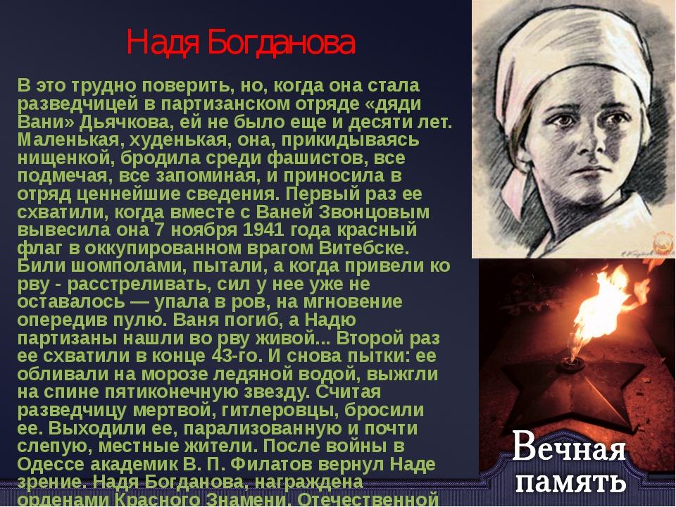 Надя Богданова В это трудно поверить, но, когда она стала разведчицей в парти...