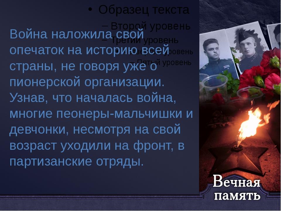 Война наложила свой опечаток на историю всей страны, не говоря уже о пионерск...