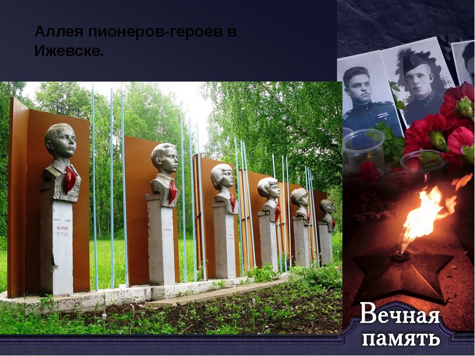 Аллея пионеров-героев в Ижевске.