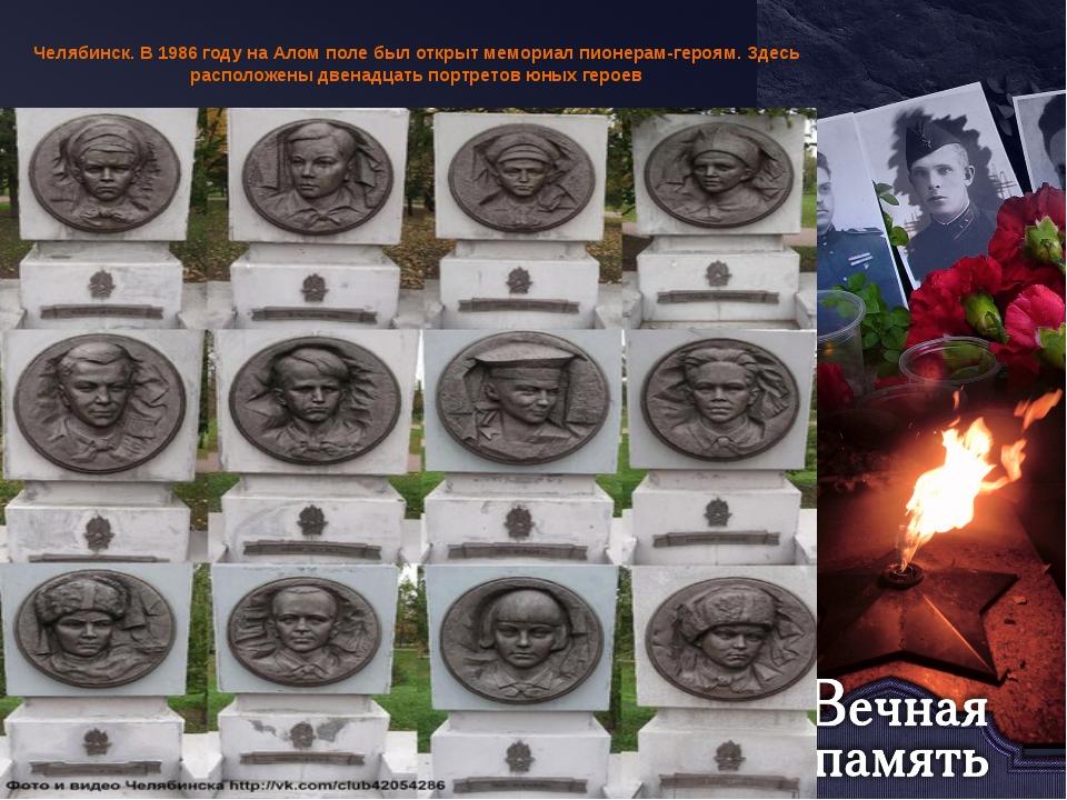 Челябинск. В 1986 году на Алом поле был открыт мемориал пионерам-героям. Здес...