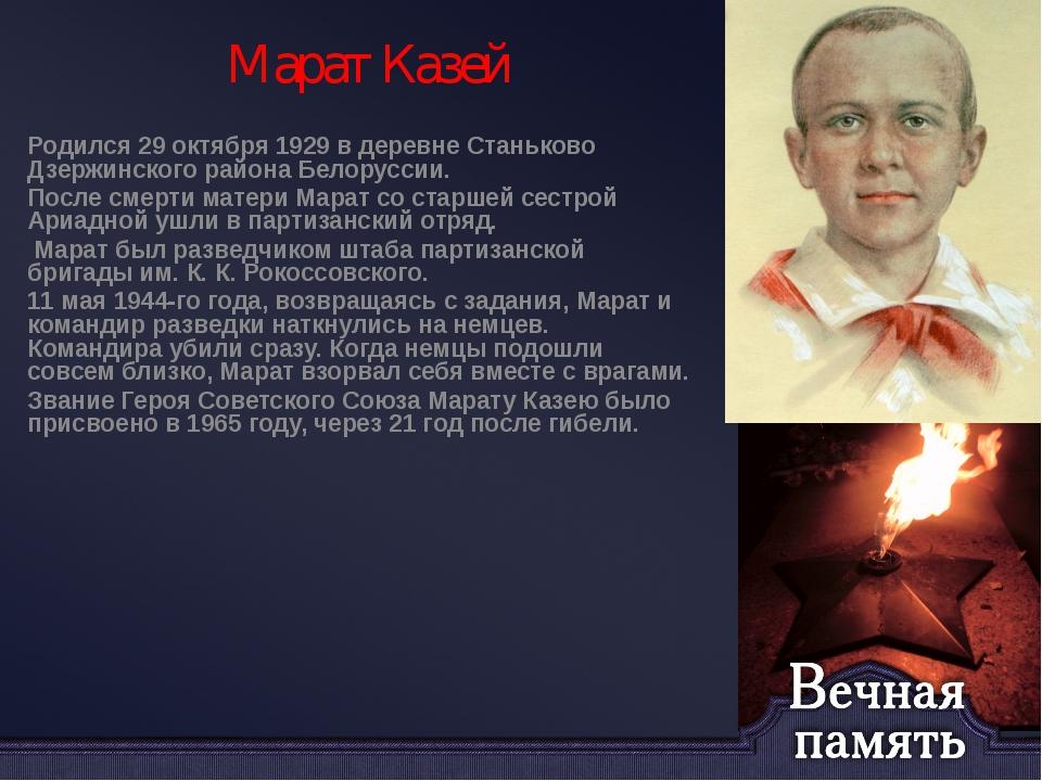 Марат Казей Родился 29 октября 1929 в деревне Станьково Дзержинского района Б...