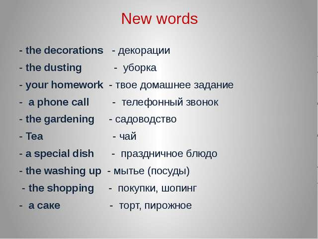 New words - the decorations - декорации - the dusting - уборка - your homewor...