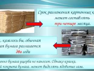 Срок разложения картонных коробок может составлять три-четыре месяца. Самая,
