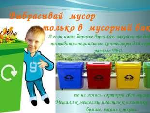 Выбрасывай мусор только в мусорный бак! А если наши дорогие взрослые, наконе