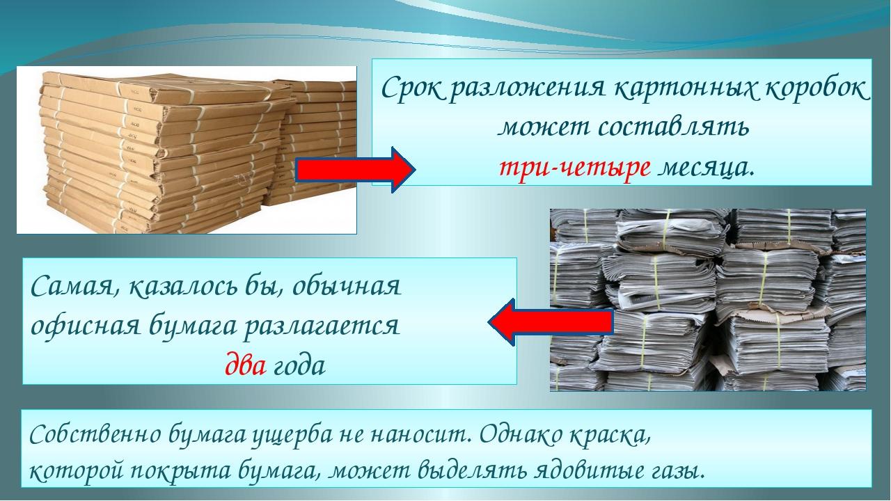 Срок разложения картонных коробок может составлять три-четыре месяца. Самая,...