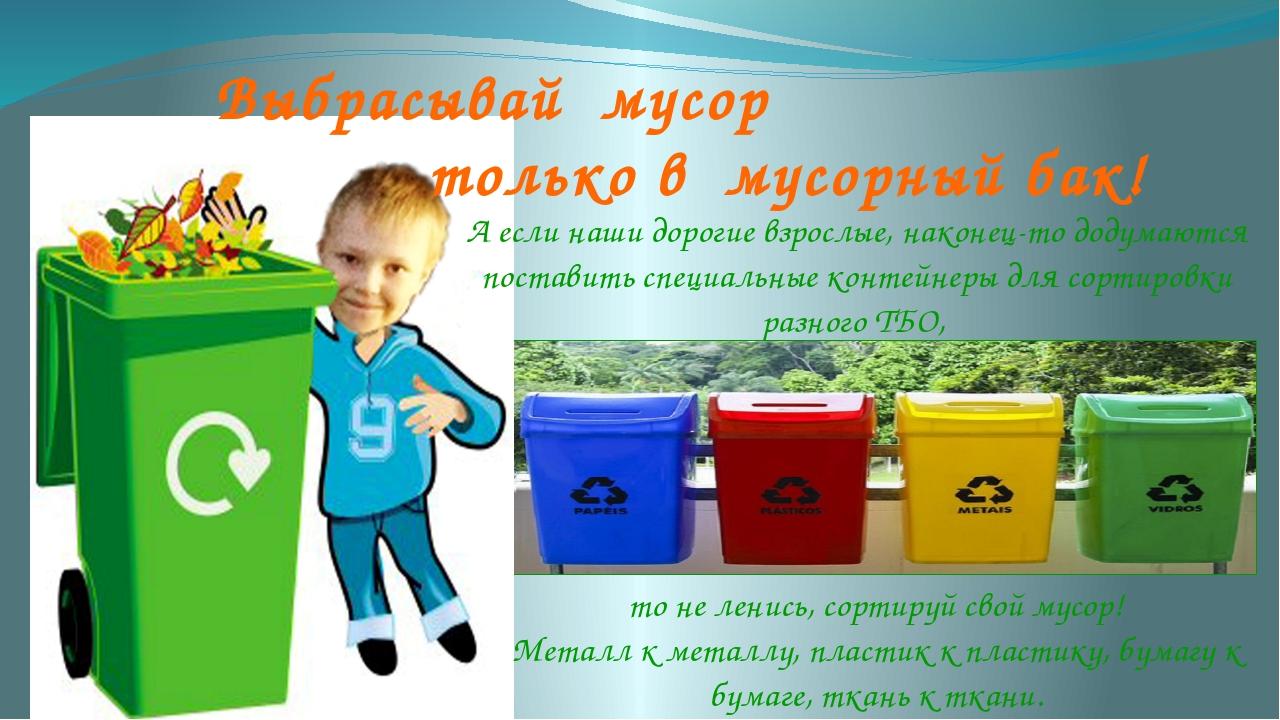 Выбрасывай мусор только в мусорный бак! А если наши дорогие взрослые, наконе...