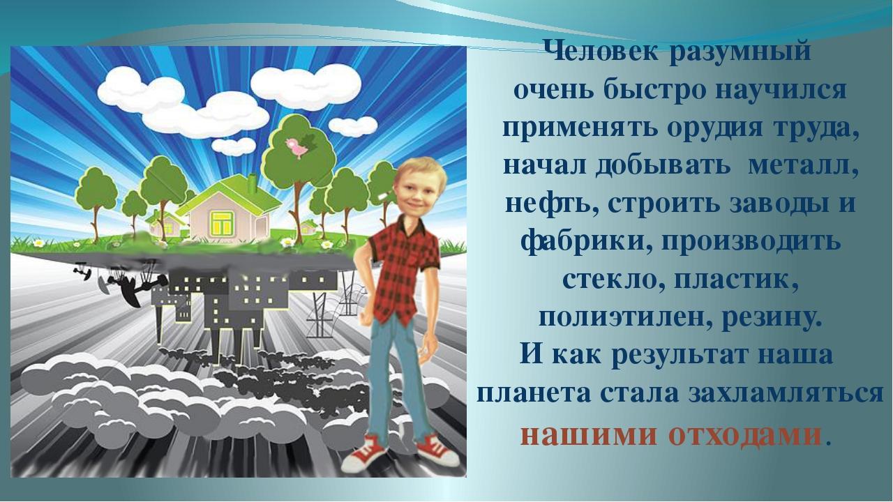 Человек разумный очень быстро научился применять орудия труда, начал добывать...