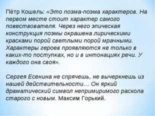 Пётр Кошель: «Это поэма-поэма характеров. На первом месте стоит характер само