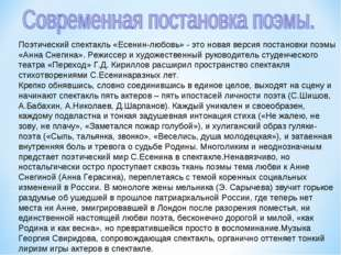 Поэтический спектакль «Есенин-любовь» - это новая версия постановки поэмы «Ан